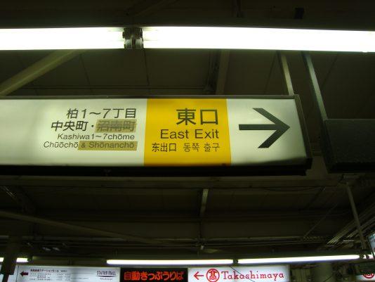 JR柏駅東口への看板