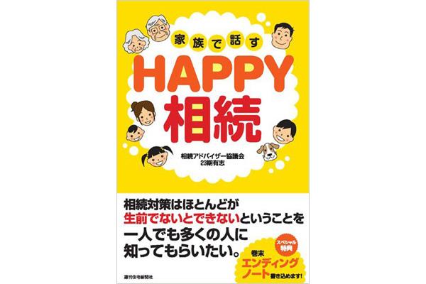 HAPPY相続