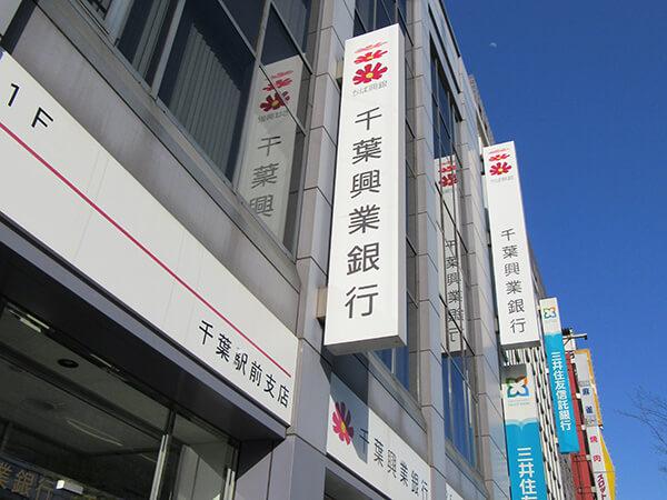 ちば興銀千葉駅前支店
