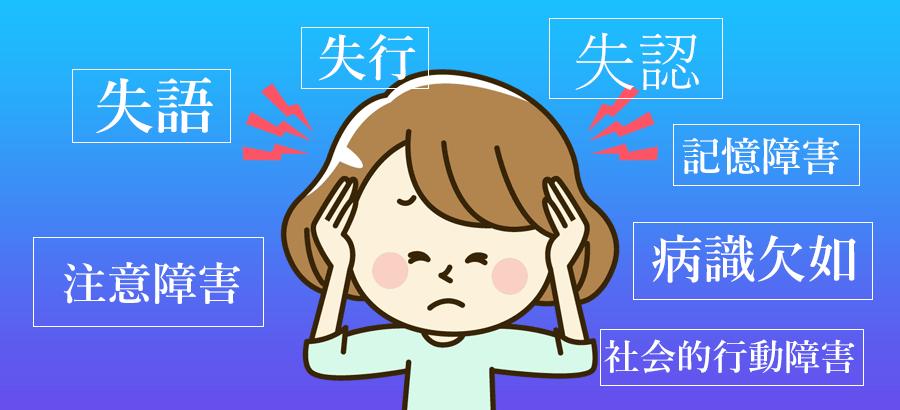 高次脳機能障害の場合の症状