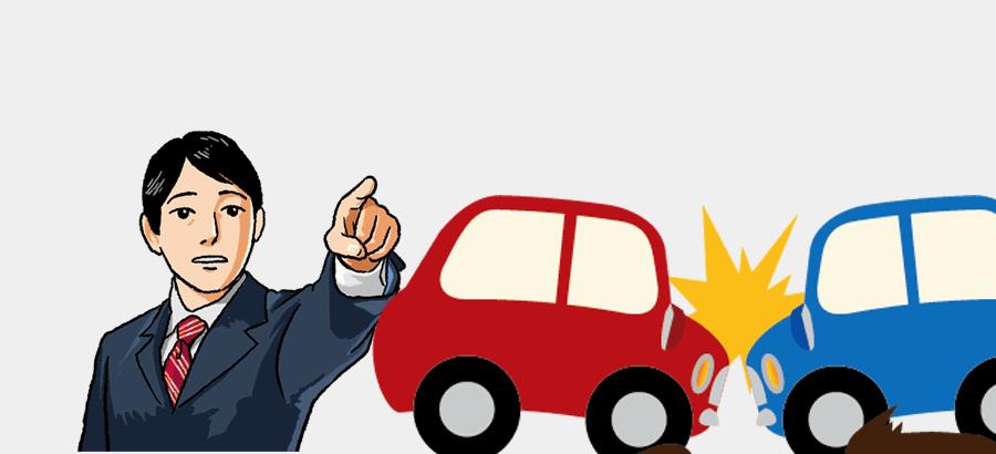 交通事故の目撃者
